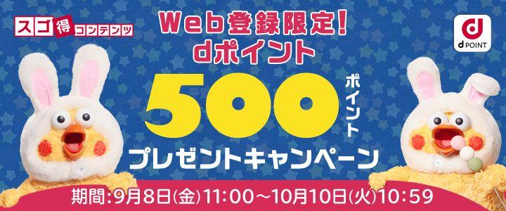 dポイント500ptプレゼントキャンペーン