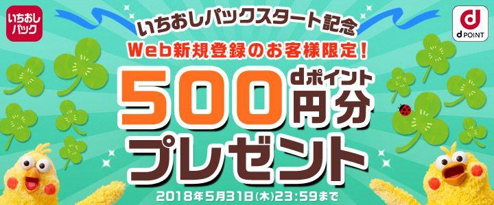 dポイント500円分プレゼントキャンペーン