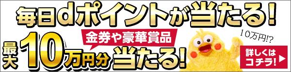 スゴ得コンテンツは約5万円分のコンテンツが使い放題!詳しくはコチラ